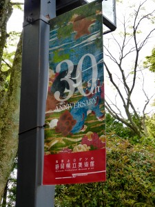 a banner for the Shizuoka Prefecture Museum of Art, where we saw Japanese impressionist paintings, lovely screens and wood blocks, and a very extensive collection of Rodin sculptures